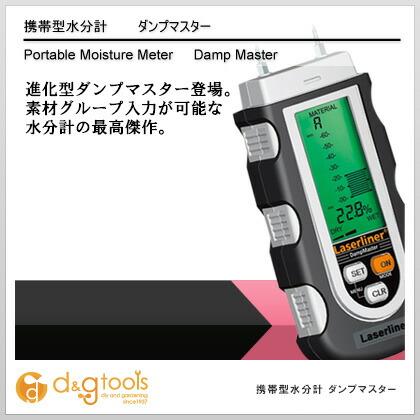 Laserliner 携帯型水分計 ダンプマスター