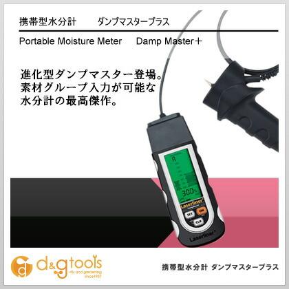 Laserliner 携帯型水分計 ダンプマスタープラス