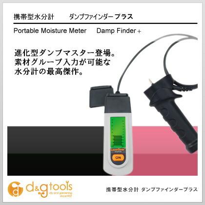 Laserliner携帯型水分計ダンプファインダープラス