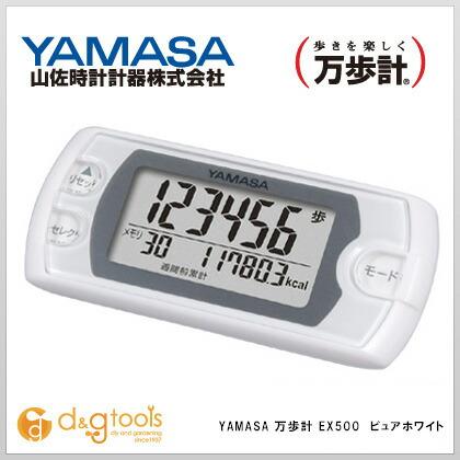 ヤマサ 万歩計 パワーウォーカー ピュアホワイト (EX500)