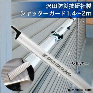 シャッターガード 1.4~2m シルバー  SG-140S