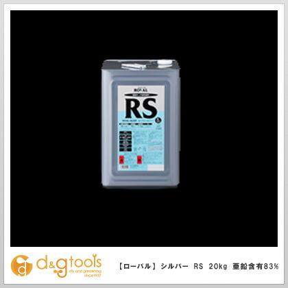 シルバー 高濃度亜鉛末塗料(ジンクリッチペイント) シルバー 20kg RS-20KG