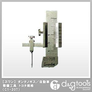 ダンチノギス/自動車整備工具 トヨタ規格 (C1-20T)