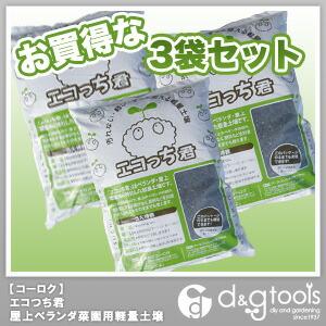 エコっち君 ベランダ/屋上菜園用軽量土壌(培地) 3袋