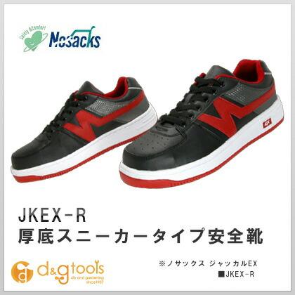 安全靴 ジャッカルEX 赤 27.0cm JKEX-R