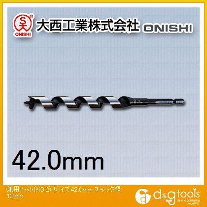 兼用ビット(NO.2) 木工ドリル  42.0mm チャック径13mm