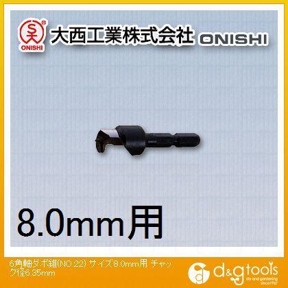 6角軸ダボ錐(NO.22) 8.0mm用 チャック径6.35mm