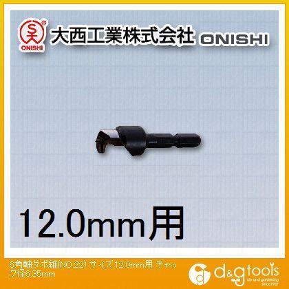 6角軸ダボ錐(NO.22)  12.0mm用 チャック径6.35mm