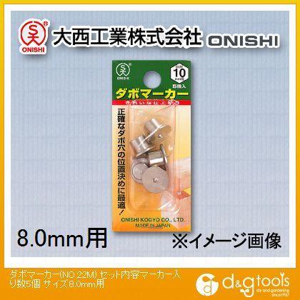 ダボマーカー(NO.22M) マーカーセット  8.0mm用  5 個