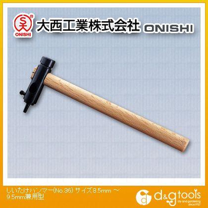 しいたけハンマー (栽培用) No.36  8.5mm~9.5mm兼用型