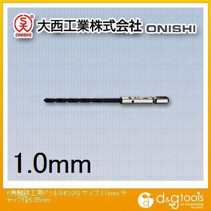 6角軸鉄工用ドリル(NO.20) 1.0mm チャック径6.35mm