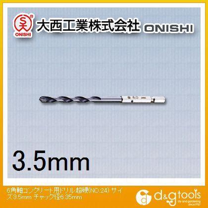 6角軸コンクリート用ドリル超硬(NO.24) 3.5mm チャック径6.35mm
