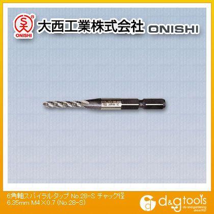 大西六角軸スパイラルタップM4×0.7  チャック径6.35mm M4×0.7 No.28-S