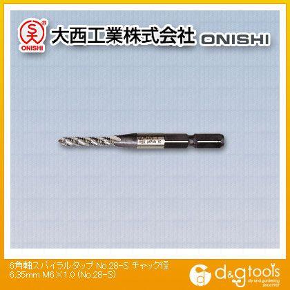 大西六角軸スパイラルタップM6×1.0  チャック径6.35mm M6×1.0 No.28-S