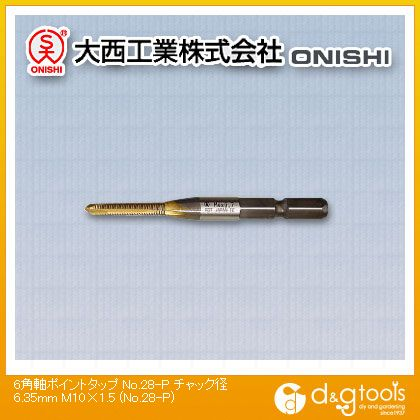 大西六角軸ポイントタップM10×1.5  チャック径6.35mm M10×1.5 No.28-P