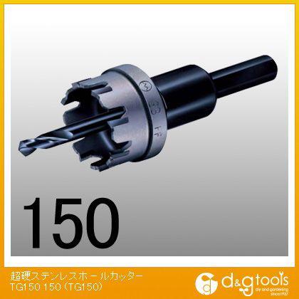 超硬ステンレスホールカッター (ホールソー)  150mm TG150