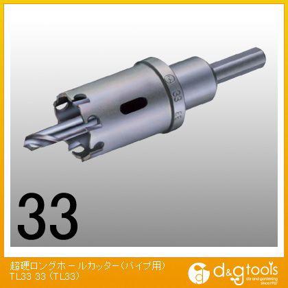超硬ロングホールカッター(パイプ用) (ホールソー)  33mm TL33