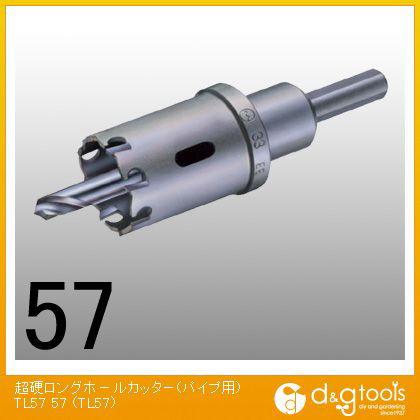 超硬ロングホールカッター(パイプ用) (ホールソー) 57mm (TL57)