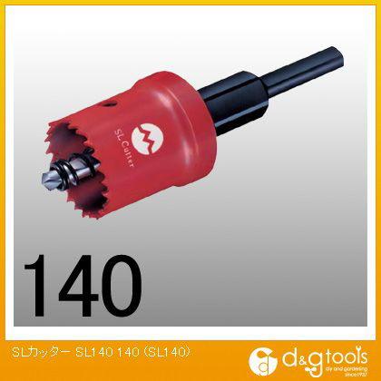 SLカッター (ホールソー)  140mm SL140