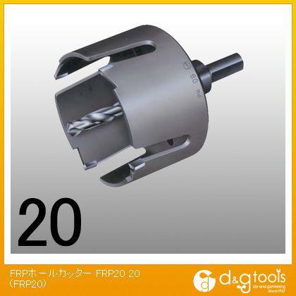 FRPホールカッター (ホールソー)  20mm FRP20