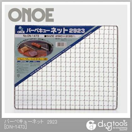 BBQバーベキュー用ネット(網) 290×238mm 2923 (ON-1473)
