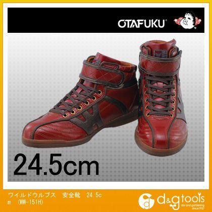ワイルドウルブス 安全靴 24.5cm (WW-151H)