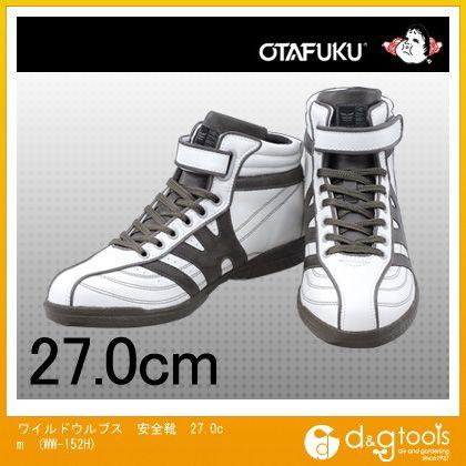 ワイルドウルブス 安全靴 27.0cm (WW-152H)