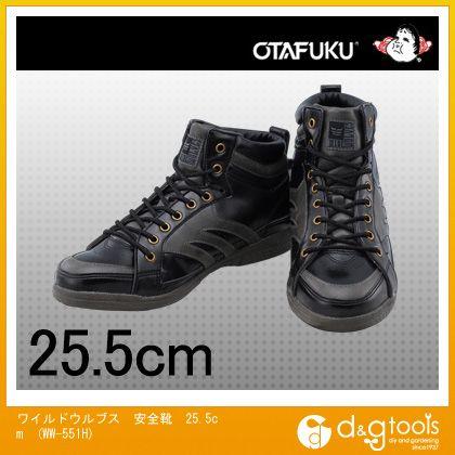 ワイルドウルブス 安全靴 25.5cm (WW-551H)