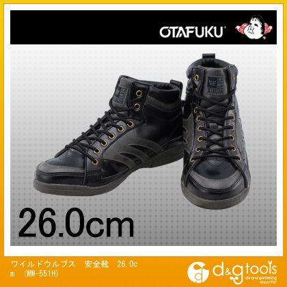 ワイルドウルブス 安全靴 26.0cm (WW-551H)