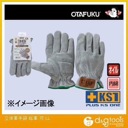 立体革手袋 総革 LL (KS958)