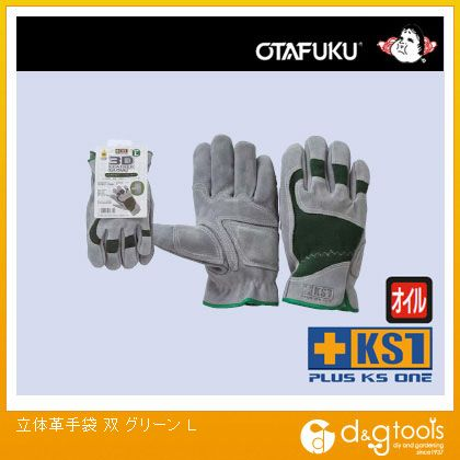 立体革手袋 グリーン L (KS957)