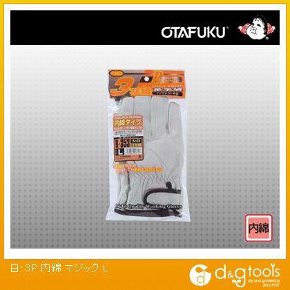 革手袋 内綿タイプ 白 L (R-353) 3双