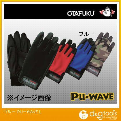 PU-WAVE ブルー L (K-18)