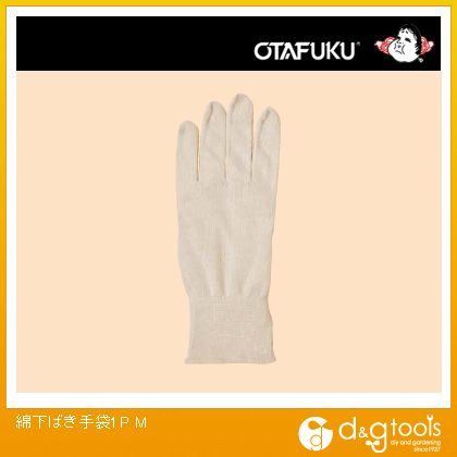 綿下ばき手袋 M (G-571) 1双