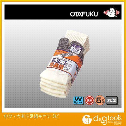 おたふく手袋 のびゝ大判 キナリ・タビ   #796 5 足組
