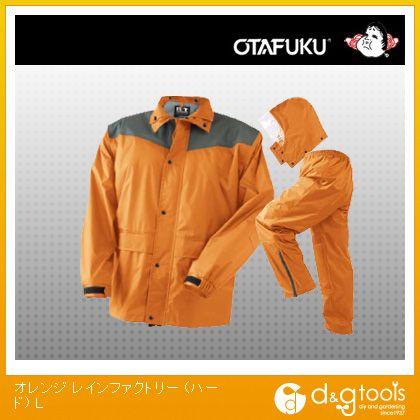 レインファクトリー オレンジ L RF-8