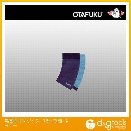 黒鳶手甲マジック-7型・双 ネービー (JW-903)