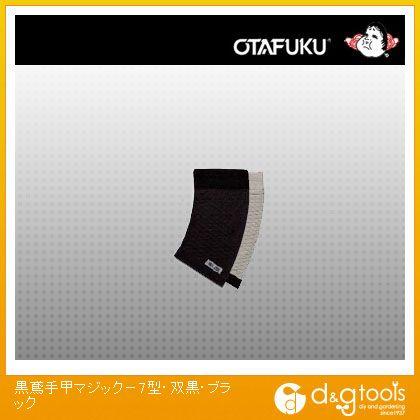 黒鳶手甲マジック-7型・双 ブラック  JW-903