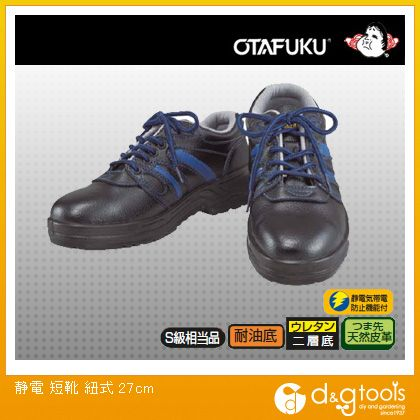 静電 短靴 紐式 27.0cm (JW-753)
