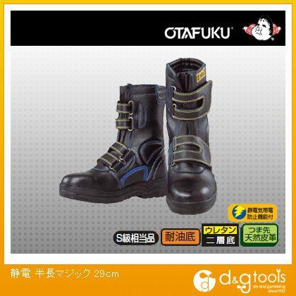 おたふく安全シューズ静電半長靴マジックタイプ29.0cm  29.0cm JW-773