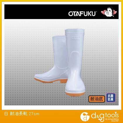 おたふく手袋 耐油長靴 白 27.0cm JW-707   耐油・耐薬品用安全靴 安全靴