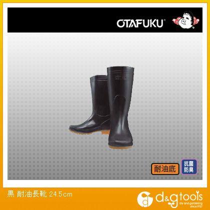 おたふく手袋 耐油長靴 黒 24.5cm JW-707   耐油・耐薬品用安全靴 安全靴