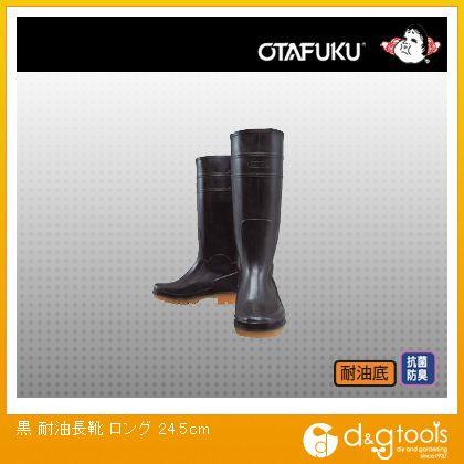 おたふく手袋 耐油長靴ロング 黒 24.5cm JW-708   耐油・耐薬品用安全靴 安全靴