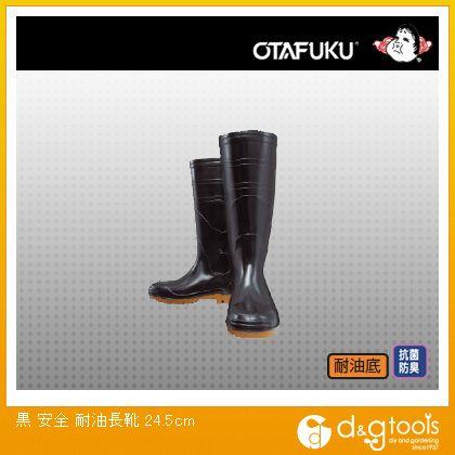 安全 耐油長靴 黒 24.5cm JW-709