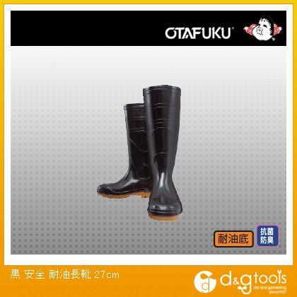 おたふく手袋 安全 耐油長靴 黒 27.0cm JW-709   一般作業用安全靴 安全靴