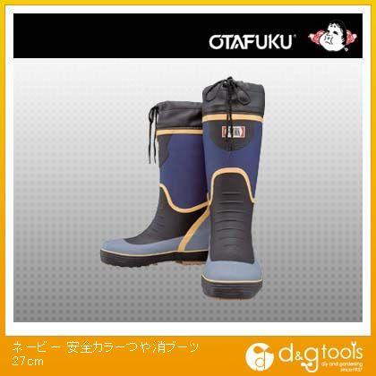 安全カラーつや消ブーツ ネービー 27.0cm (JW-740)