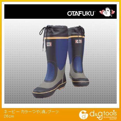 カラーつや消しブーツ ネービー 26.0cm (JW-730)
