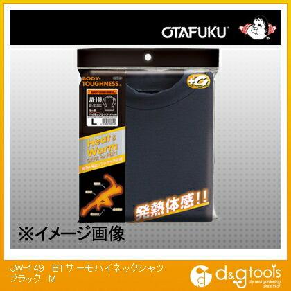 BTサーモハイネックシャツ ブラック M JW-149