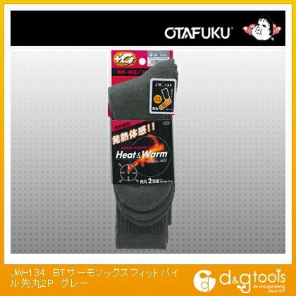 BTサーモソックス(靴下)フィットパイル先丸 グレー  JW-134 2 P