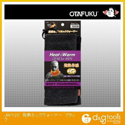 発熱ネックウォーマー ブラック (JW-120)